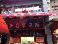 Lao BaiJia PaoMo Guan