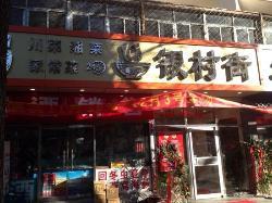 Yincunjie Congee shop (Fangchengyuan)