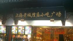ShangHai Lao ChengHuangMiao XiaoChi GuangChang (BaoZhen)