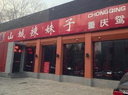 ShanCheng LaMeiZi (Fangzhuang)