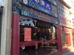 Da Qing Hua (fangzhuang)