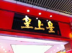 HuangShangHuang (XiaJiu)