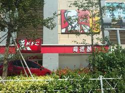 KFC (Huijing Xincheng)