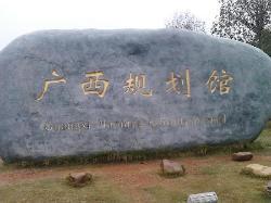 GuangXi GuiHuaGuan