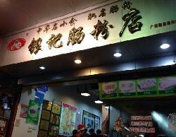 Yin Ji ChangFen Dian (ZhongShan 1st Road)