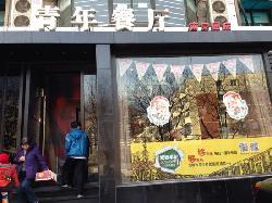 Qingnian Restaurant(Nan Cai Yuan)