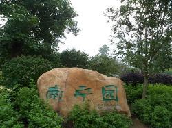 Liuzhou Yuanboyuan