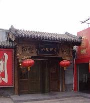 XiaoYuan Shabu