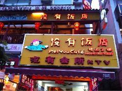 MeiYou Restaurant (YangShuo West Street)