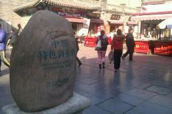 Tianjin Guwenhua Street