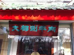 YangFang DaDou Chinese Hot Pot (XueYuan Road)