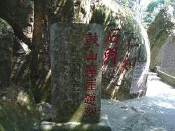 Gushan Cliff Inscriptions