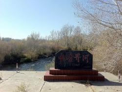 China-Kazakhstan Boundary Marker
