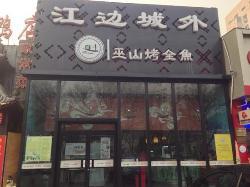 江边城外巫山烤全鱼(方庄店)