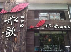 ChuanGe YuShui Jiao (LiCang)