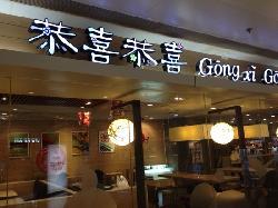 GongXiGongXi Restaurant
