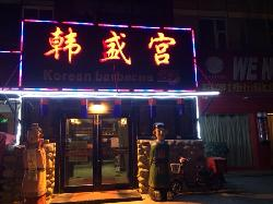 Hanshenggong Korean Barbeque