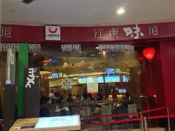JiangNan WeiDao (WanXiangCheng)