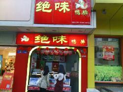 JueWei YaBo (JianAn 1st Road)