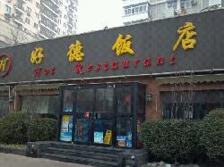 好德饭店(体院北店)