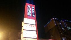 QianKun ShangYe BuXingJie