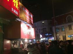 WangJie ShaoKao (Zhongshan Road)