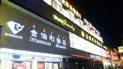 LiangShanYiZuZiZhiZhou XiChangShi MingDian Jie (MingDian Jie)