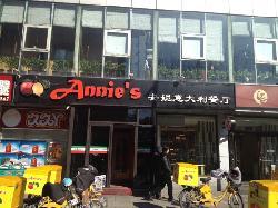 安妮意大利餐厅(丽都店)