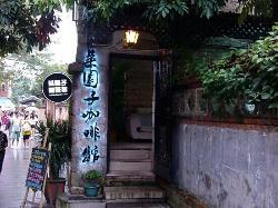 CaiYuan Zi Café