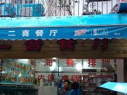 ErXi Seafood
