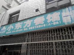 Xiao DongFang