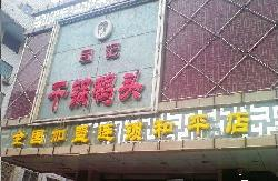 Yu Xiang Lv Ji GanGuo YaTou (HePing Bei Main Street)
