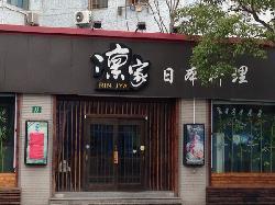 Lin Jia Japanese Restaurant
