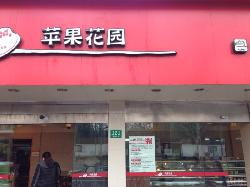 PingGuo HuaYuan (GuiLin Road)
