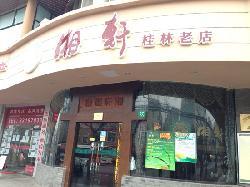 Xiang Xuan Restaurant (GuiLin Lao)