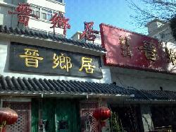 晋乡居(体北店)