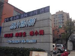 Shang Wei XiaoHai Xiao Xian Restaurant (HangZhou Bao Ti North Road)