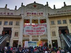 HaiKou QiLou XiaoChi Jie