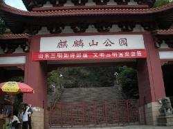 Sanming Qilinshan Park