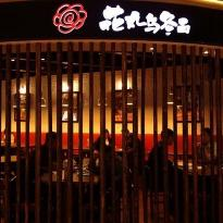 Hua Wan WuDongMian (ShangHai K11)