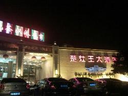 Chu ZaoWang Restaurant (WuHan Xiong Chu DaJie Main Branch)