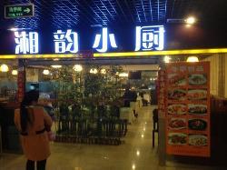 Xiang Yun Kitchen (Xueqing Road)