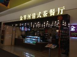Jin Cui He Hong Kong Style Tea Restaurant