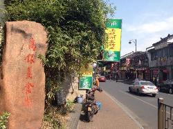 杭州高银美食街