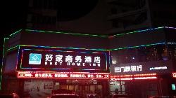 Haojia Star Business Hotel