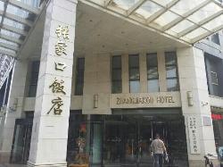 ZhangJiaKou Restaurant