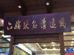 Liu Shen XiGuan XiaoChu (Pan Fu Road)