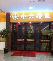 XiaoLiu Tangbao (DaQing Road)