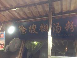 Xu Sao Hu Tang Fen