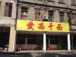 Ai Xi GanMian (HaiBin Road)